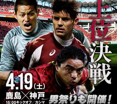 大宫松鼠 0-1 鹿岛鹿角 j1联赛 2017-03-18    清水鼓动 2-3 鹿岛
