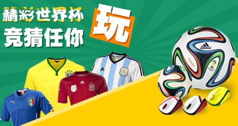 世界杯pk对决图片素材